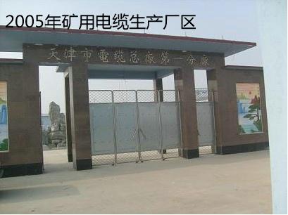 天津市必威体育betwayapp下载总厂第一分厂必威体育 app必威体育betwayapp下载生产厂区
