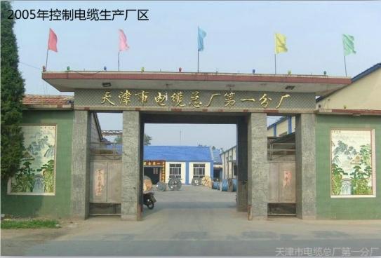 天津市必威体育betwayapp下载总厂第一分厂控制必威体育betwayapp下载生产厂区